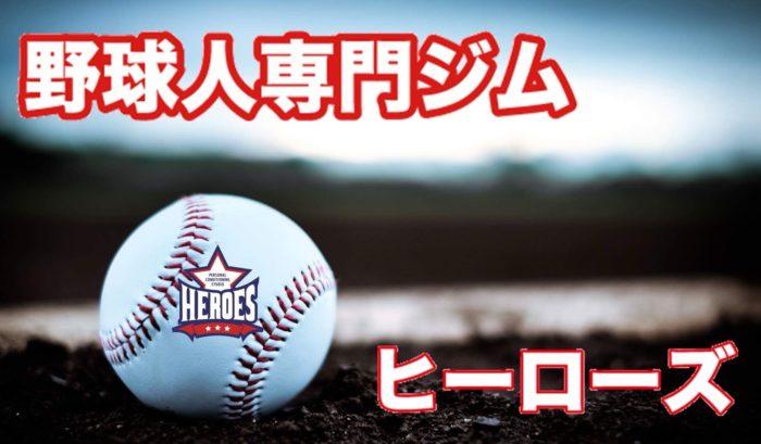 野球のパフォーマンスを最大化する岡山のヒーローズ