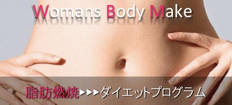 Women Body Make ダイエットプログラム
